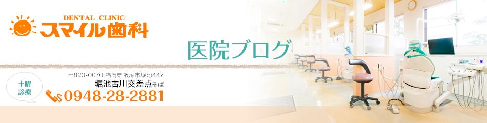 ●●●スマイル歯科「医院ブログ」■■■
